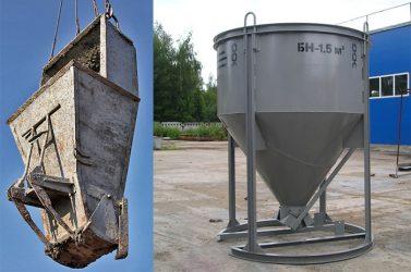 Емкость для бетона купить бетон купить новосибирск