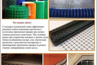 Сетка для армирования бетона пластиковая купить бетон сыпучий
