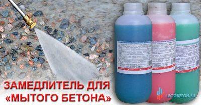 замедлители схватывания для цементных растворов